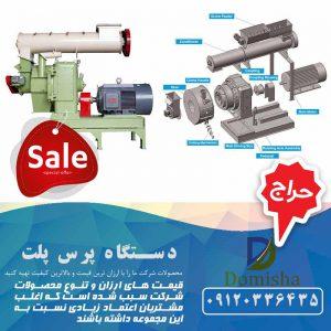 قیمت خرید انواع دستگاه پلت