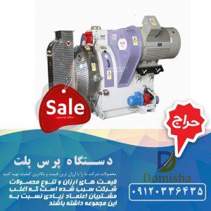فروش دستگاه پلت تهران به قیمت کارخانه