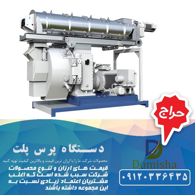 فروش دستگاه پلت کنسانتره به قیمت کارخانه