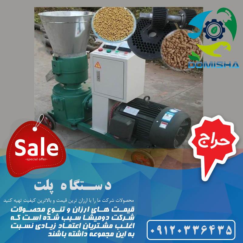 قیمت انواع دستگاه پلت خشک