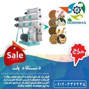 فروش انواع دستگاه پلتایزر به قیمت کارخانه
