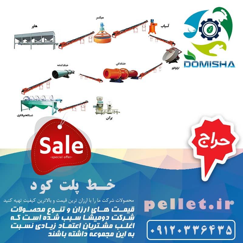 فروش خط تولید کود گرانول