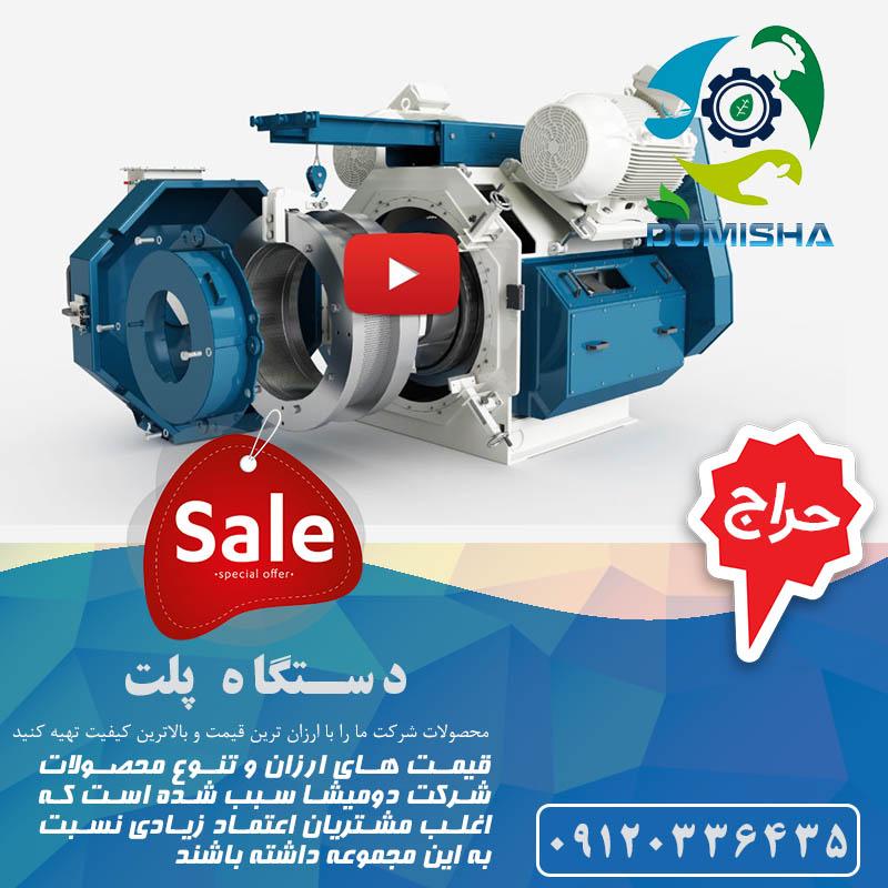 فروش ویژه انواع دستگاه پلت سازی به قیمت کارخانه