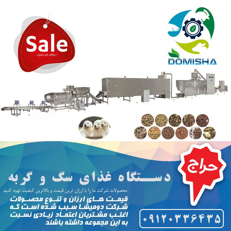 قیمت خط تولید غذای سگ