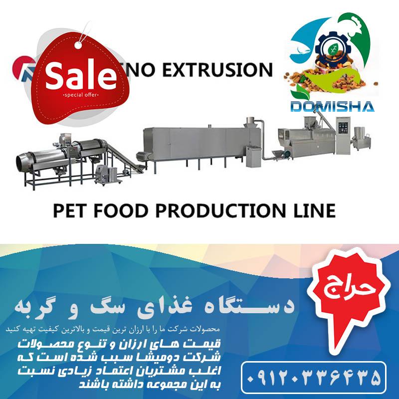 قیمت دستگاه تولید غذای سگ و گربه