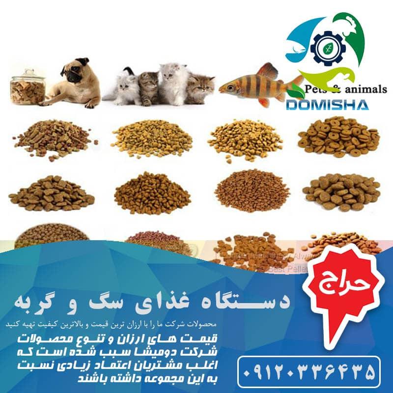 کارخانه تولید غذای سگ و گربه در ایران
