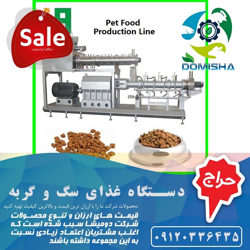 دستگاه تولید غذای خشک سگ