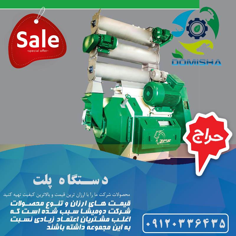 خرید و فروش دستگاه تولید پلت خوراک دام قیمت کارخانه