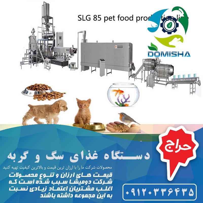 خرید دستگاه تولید غذای سگ