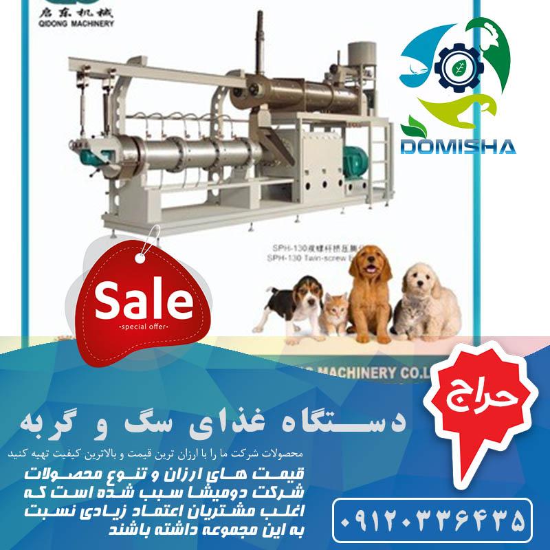 ساخت دستگاه غذای سگ