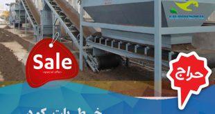 قیمت خط تولید کود پلت مرغی
