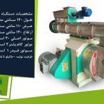 قیمت دستگاه پلت یک تن در ساعت