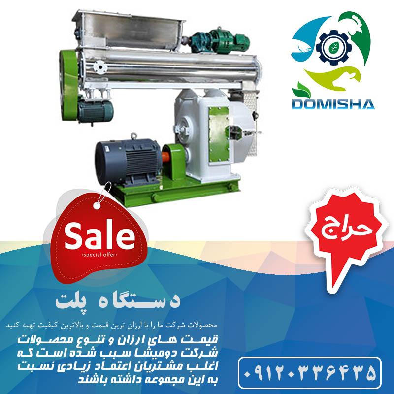 خرید دستگاه تولید پلت زیر قیمت بازار