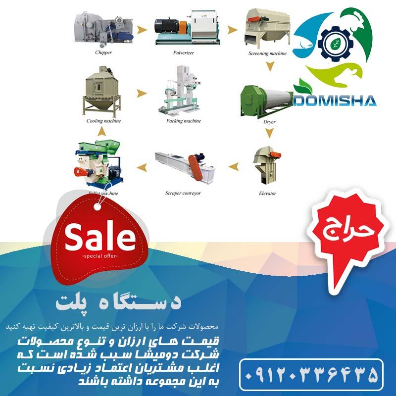 فروش انواع دستگاه پلت