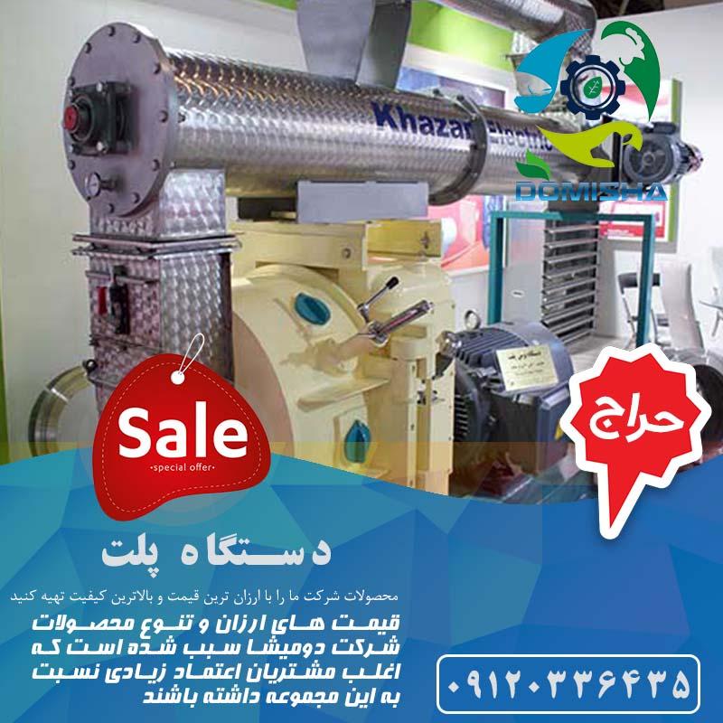 خرید و فروش دستگاه پرس پلت خزر الکتریک