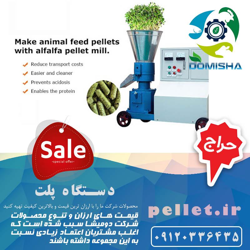 خرید دستگاه پلت ساز در شیراز زیر قیمت بازار