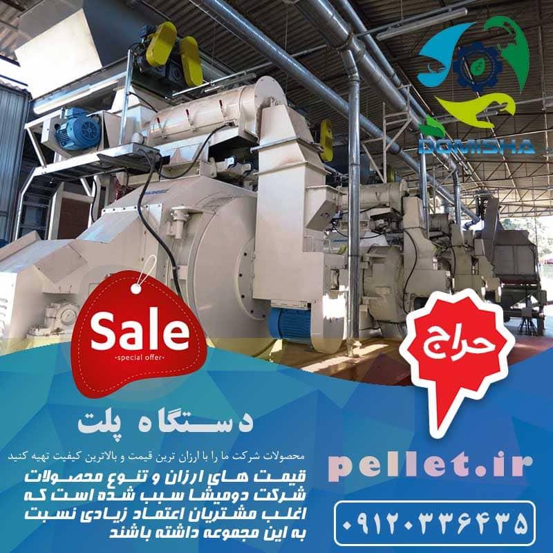فروش دستگاه پلت ساز صنعتی به قیمت کارخانه