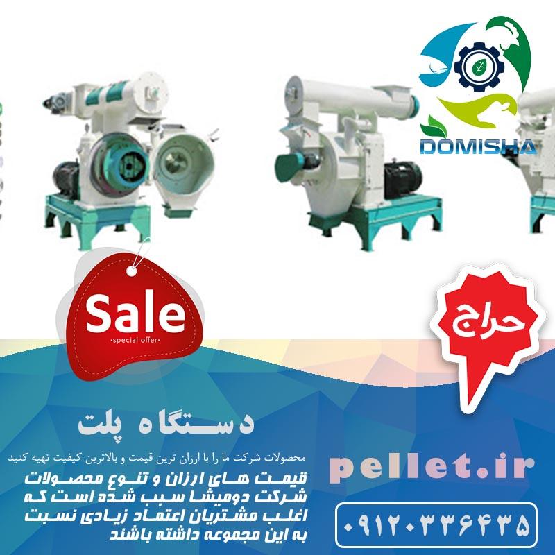 فروش دستگاه پلت خوراک دام اصفهان